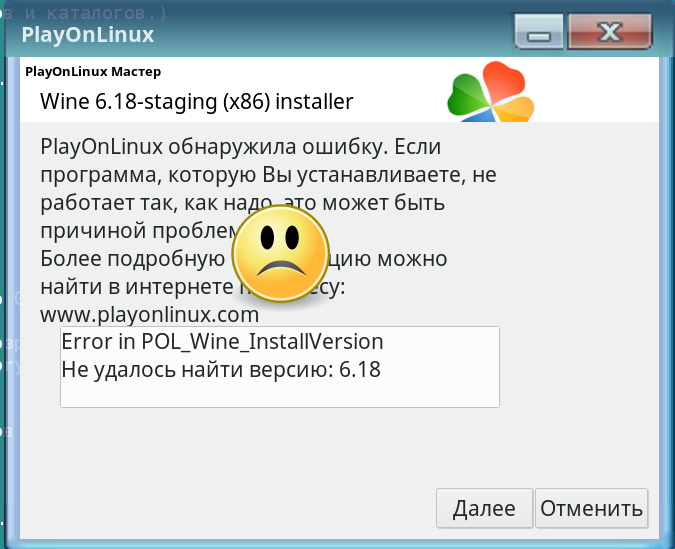 Проблема с PlayOnLinux.png
