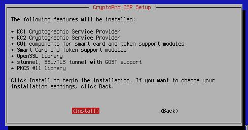 mc_cprocsp_install_3.jpg