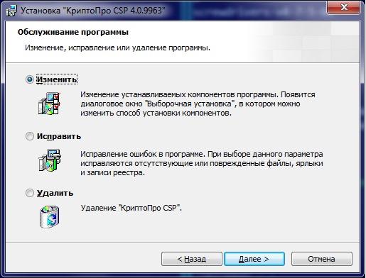 крипто про.jpg