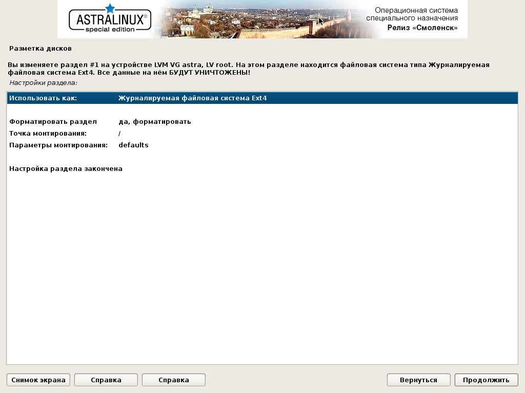 VirtualBox_Astra_04_07_2019_16_31_51.png